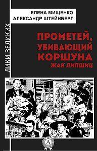 Александр Штейнберг -Прометей, убивающий коршуна. Жак Липшиц