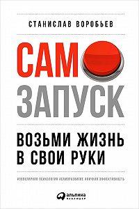 Станислав Воробьев -Самозапуск: Возьми жизнь в свои руки