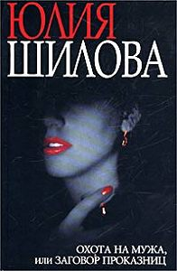 Юлия Шилова -Охота на мужа, или Заговор проказниц