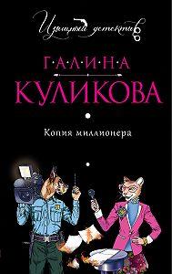 Галина Куликова -Копия миллионера