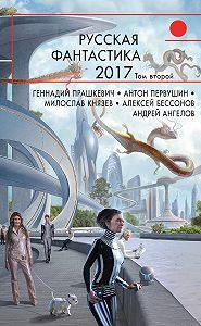 Вячеслав Бакулин -Русская фантастика – 2017. Том 2 (сборник)