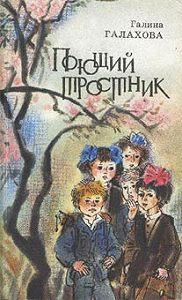 Галина Галахова -Поющий тростник