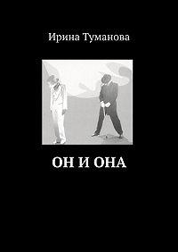 Ирина Туманова - Он иона
