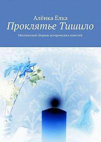 Алёнка Ёлка -Проклятье Тишило. Мистический сборник исторических повестей
