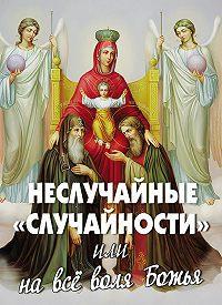 Алексей Фомин - Неслучайные «случайности», или На все воля Божья