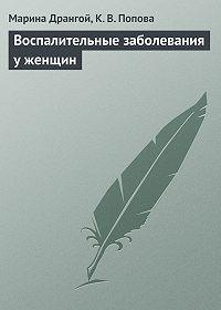 Марина Дрангой, К. В. Попова - Воспалительные заболевания у женщин
