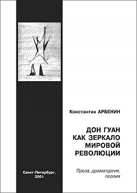 Константин Арбенин -Дон Гуан как зеркало мировой революции
