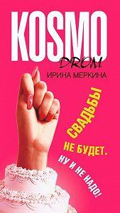 Ирина Меркина - Свадьбы не будет. Ну и не надо!
