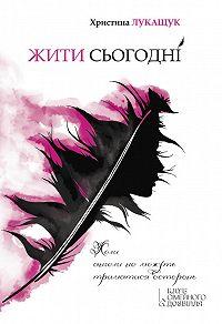 Христина Лукащук - Жити сьогодні