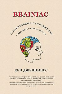 Кен Дженнингс -Brainiac. Удивительные приключения в мире интеллектуальных игр