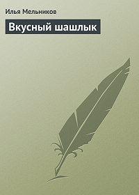 Илья Мельников -Вкусный шашлык