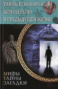 Сергей Реутов -Тайны реинкарнации. Кем вы были в предыдущей жизни