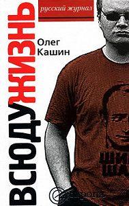 Олег Кашин -Всюду жизнь