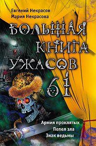 Евгений Некрасов -Большая книга ужасов – 61 (сборник)
