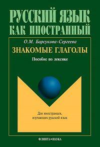 О. М. Барсукова-Сергеева -Знакомые глаголы. Пособие по лексике