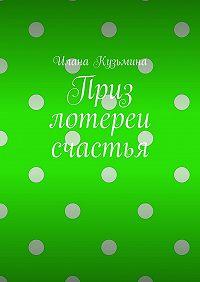 Илана Кузьмина -Приз лотереи счастья