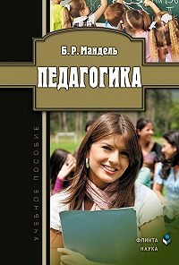 Борис Мандель -Педагогика