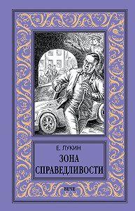 Евгений Лукин -Зона Справедливости