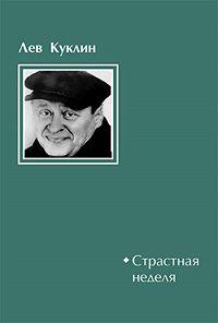 Лев Куклин -Страстная неделя
