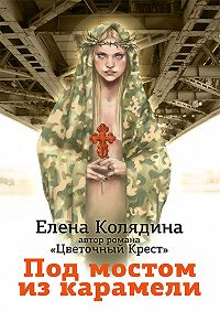 Елена Колядина - Под мостом из карамели