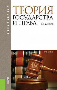 Виктор Кулапов -Теория государства и права
