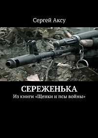 Сергей Аксу -Сереженька. Изкниги «Щенки ипсы войны»