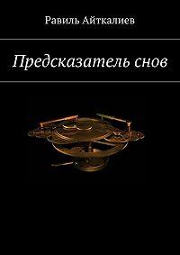 Равиль Айткалиев -Предсказатель снов
