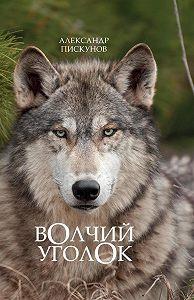 Александр Николаевич Пискунов -Волчий уголок