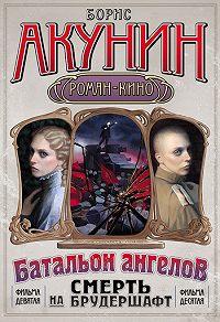 Борис Акунин -Смерть на брудершафт. Фильма 9-10. Батальон ангелов