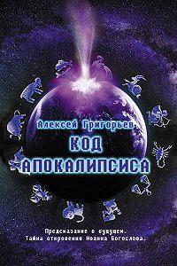 Алексей Григорьев -Код Апокалипсиса