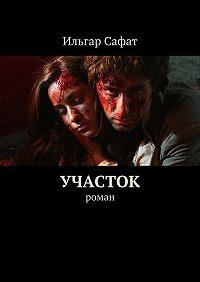 Ильгар Сафат -Участок. Роман