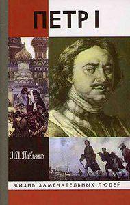 Николай Иванович Павленко -Петр I