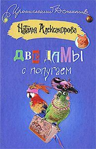 Наталья Александрова -Две дамы с попугаем