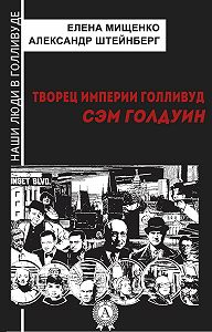 Александр Штейнберг -Творец империи Голливуд. Сэм Голдуин