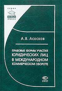 Антон Асосков -Правовые формы участия юридических лиц в международном коммерческом обороте
