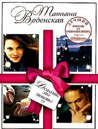 Татьяна Веденская -Думаешь, это любовь?