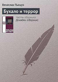 Вячеслав Пьецух -Бухало и террор