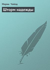 Морин Чайлд -Шторм надежды
