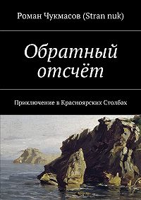 Роман Чукмасов (Stran nuk) -Обратный отсчёт. Приключение вКрасноярских Столбах
