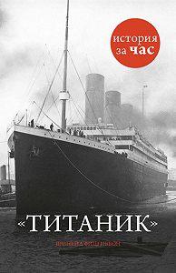 Шинейд Фицгиббон -Титаник