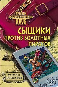 Владимир Сотников -Сыщики против болотных пиратов