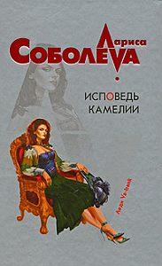 Лариса Соболева -Исповедь Камелии