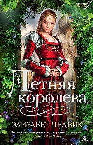 Элизабет Чедвик -Летняя королева