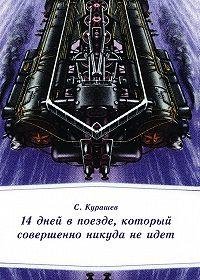 Станислав Курашев - 14 дней в поезде, который совершенно никуда не идет