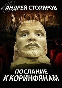 Андрей Столяров -Послание к Коринфянам