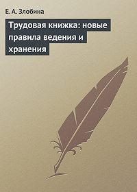 Е. Злобина - Трудовая книжка: новые правила ведения и хранения
