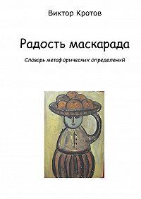 Виктор Кротов -Радость маскарада. Словарь метафорических определений