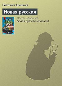 Светлана Алешина - Новая русская