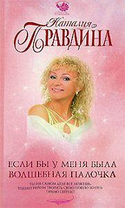 Наталия Правдина -Если бы у меня была волшебная палочка