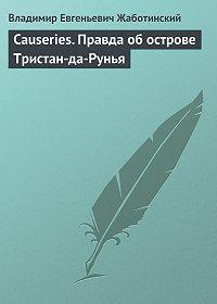 Владимир Жаботинский - Causeries. Правда об острове Тристан-да-Рунья